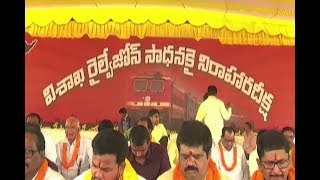 TDP Leaders Hunger Strike At Convention Junction | Visakha Railway Zone