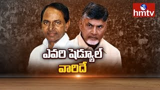 Telugu State CMs KCR and Chandrababu Naidu Delhi Tour  | hmtv