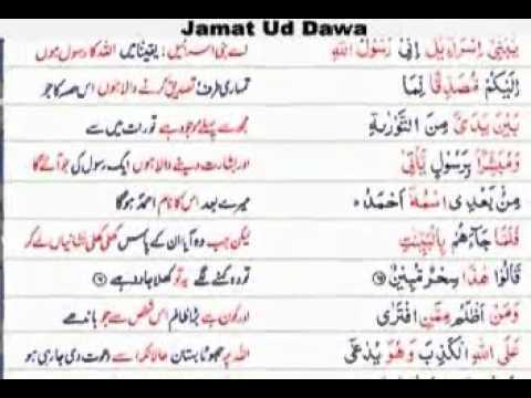 Best Quran Recitation Surah Saff - Abu Hafs Jamat Ud Dawah video