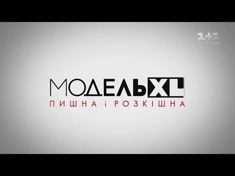 Модель XL. 4 випуск