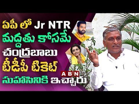 Harish Rao about Nandamuri Suhasini Kukatpally Ticket | Telangana Elections 2018