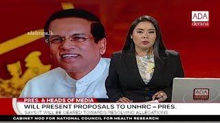 Ada Derana First At 9.00 - English News 14.09.2018