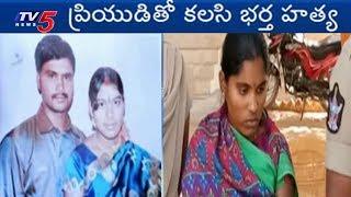 ఉసురు తీస్తున్న వివాహేతర సంభందాలు..! Woman Gets Her Husband Killed   Anantapur Dist