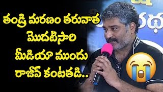 Actor Rajeev Kanakala Emotional Speech about His Father Demise | Suma Kanakala | TopTeluguMedia