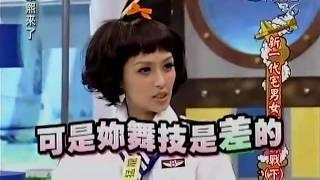 [HQ]20100804康熙來了-新一代宅男女神舞蹈爭霸戰(下)part3