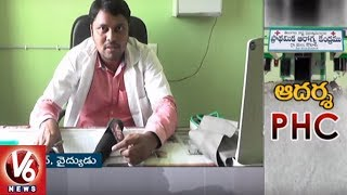 Special Story On Koutala Primary Health Center | Kumaram Bheem Asifabad District