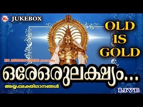 ഒരേ ഒരു ലക്ഷ്യം   Ore Oru Lakshyam   Hindu Devotional Songs Malayalam   Old Ayyappa Songs Malayalam
