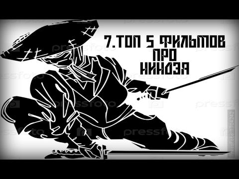 Часть 7. Топ 5 Фильмов Про Ниндзя