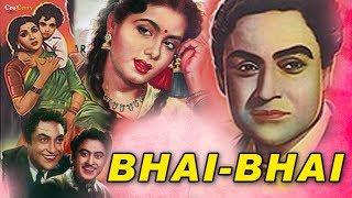 Bhai Bhai 1954 |  Hindi Full Movie | Ashok Kumar | Kishore Kumar | Nirupa Roy | Hindi Classic Movies