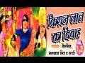 Dehati Dhola- Kishan Lal Ka Vivah|| किशन लाल का विवाह || Naim Singh,Malkhan Singh,Trimurti Cassettes