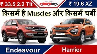 New Endeavour Vs Harrier  फोर्ड एंडेवर Vs हैरियर Ford Vs Tata Hindi Comparison Review