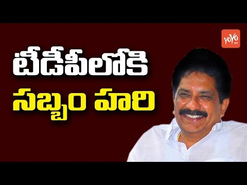 Sabbam Hari To Join TDP | AP CM Chandrababu | AP Politics | Congress | YOYO TV Channel