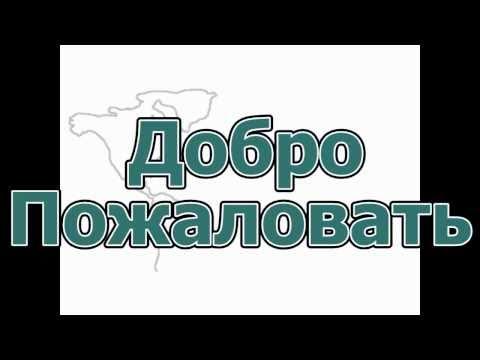 Видеоуроки английского языка - знакомство