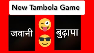 holi special tambola numbers kitty party luck game | जवानी या बुढ़ापा | very funny group games |