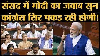 Parliament session: PM Narendra Modi की Speech ने Congress को रगड़ दिया। Rahul Gandhi