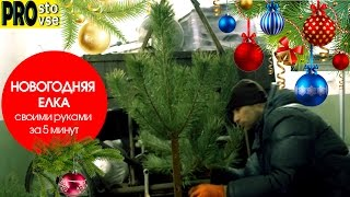 Установка кондиционерИгрушка на новогоднюю елку своими руками