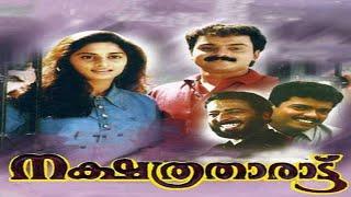 Nakshatratharattu 1998 Malayalam Movie Full   New Malayalam Movie