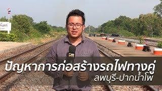 ปัญหาการก่อสร้างรถไฟทางคู่ช่วงลพบุรี-ปากน้ำโพ | 5 ธ.ค. 60 | ปรากฏการณ์ข่าวจริง