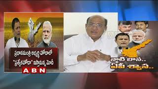 Debate | Rahul Gandhi assures Special Status to AP in Kurnool public meeting | PART 1