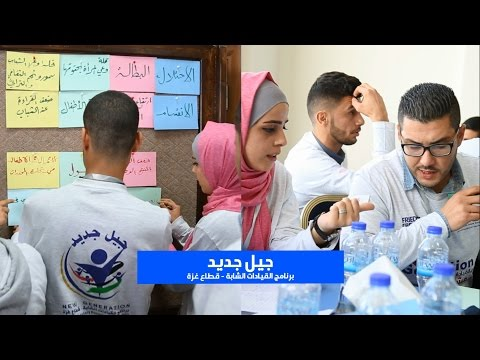 New Generation - جيل جديد | Young leaders Program - Gaza Strip