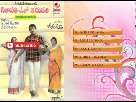 Seethapathi Chalo Tirupathi Telugu Movie Full Songs | Rajendra...