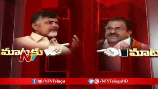 Somu Veerraju vs CM Chandrababu Naidu | TDP Vs BJP | Mataku Mata | NTV