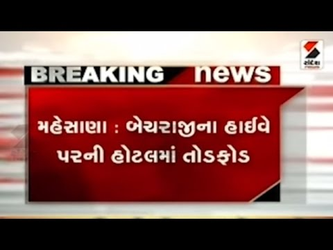 Sandesh News: Hotel sabotage in Mehsana