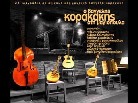 Βαγγέλης Κορακάκης - Το ποτηράκι της καρδιάς
