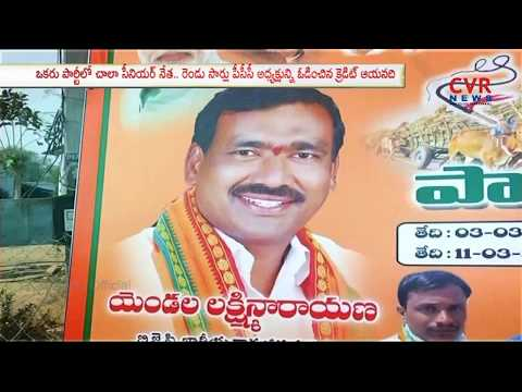 Political Heat Raised in Nizamabad BJP for Urban Ticket | CVR News