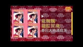 龍飄飄 - 春回大地滿庭芳 - [Original Music Audio]