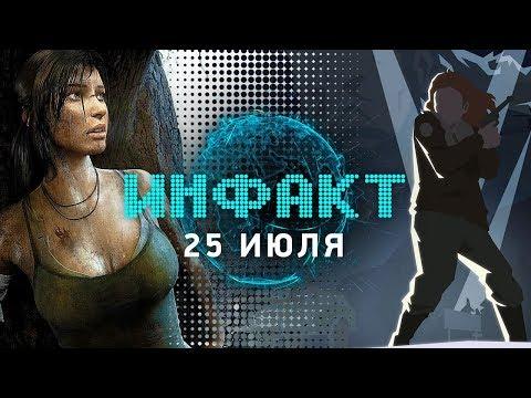 Новая консоль Microsoft, день рождения Fortnite, Shadow of the Tomb Raider, This Is the Police 2...