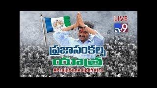 YS Jagan Mohan Reddy's Praja Sankalpa Yatra || LIVE @ Srikakulam