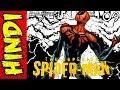 Superior Spider Man Part   9 | Venom | Marvel Comics In Hindi | #ComicVerse