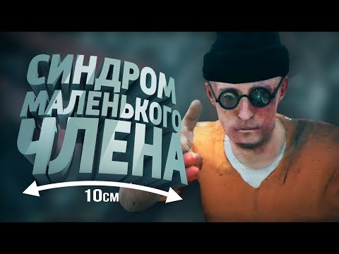 СИНДРОМ МАЛЕНЬКОГО ЧЛЕНА - SCUM