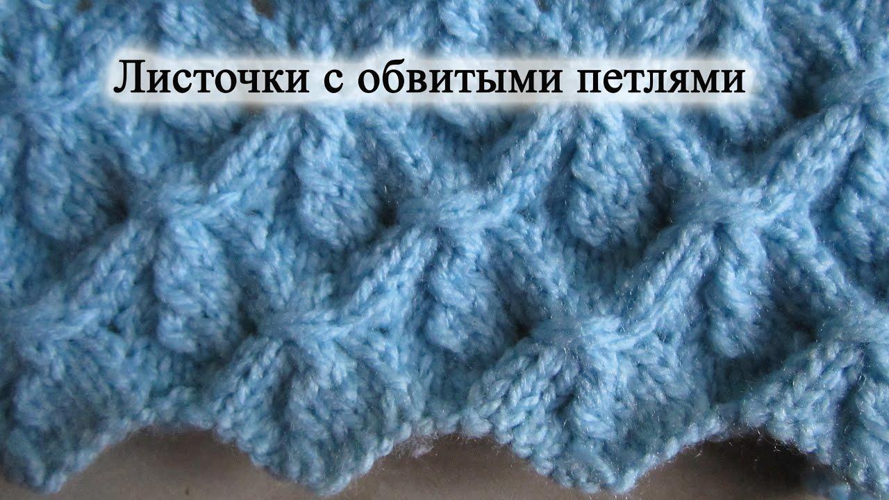 Вязание спицами обвитые петли 20