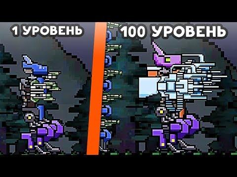 ЭВОЛЮЦИЯ РОБОТА! - Guardian Steel