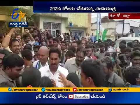 YS Jagan Praja Sankalpa Yatra continue at East Godavari