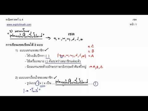 คณิตศาสตร์ - เซต ตอน 1