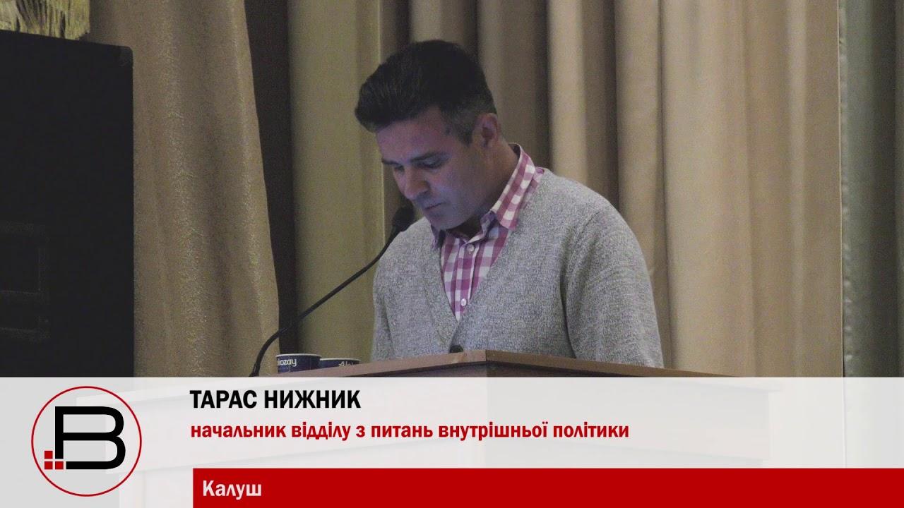 Калуш офіційно запросив в ОТГ дев'ять сільських рад