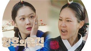 """""""봐줬더니!"""" 신은경, 장나라에 분노 토해낸 '거친 귀 뺨' 《The Last Empress》 황후의 품격 EP23"""