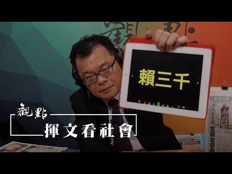 電廣-揮文看社會-20190319 賴清德主張特赦扁,這算「清流」嗎?