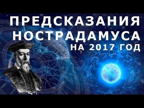 Что Нострадамус предсказал о 2017