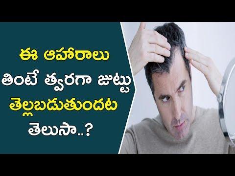 ఈ ఆహారాలు తింటే త్వరగా జుట్టు తెల్లబడుతుందట తెలుసా..? || Foods That Causes White Hair At young Age