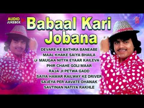 BABAAL KARI JOBANA - Bhojpuri Audio Songs Jukebox - Feat.Guddu Rangila