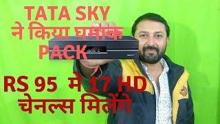 TRAi New Rule Exclusive | Tata Sky ने लांच किया इंडिया का सबसे बेस्ट और सबसे सस्ता ऑफर Tata Dhamaka