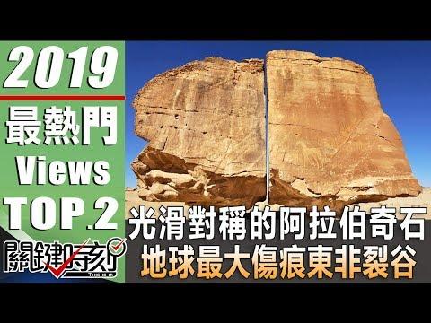 台灣-關鍵時刻-20190208 筆直切割、光滑對稱的阿拉伯奇石 地球最大傷痕東非裂谷之謎!