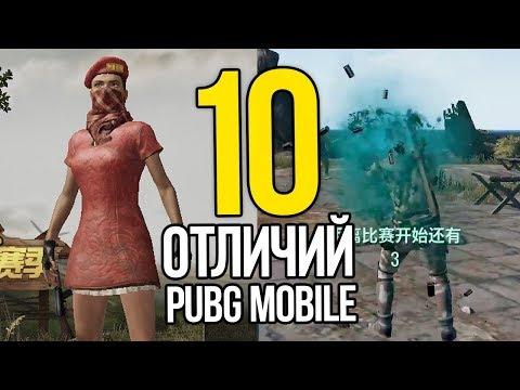 10 ОТЛИЧИЙ МОБИЛЬНОГО PUBG ОТ ПК ВЕРСИИ - PUBG Mobile