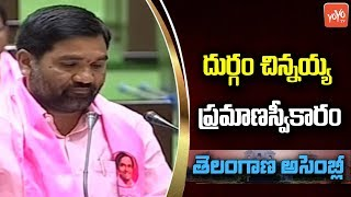 Durgam Chinnaiah Takes Oath As MLA in Telangana Assembly 2019 | Bellampalli | TRS