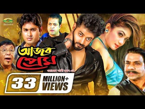 Ajob Prem | আজব প্রেম | HD1080p | Anchol | Bappy | Joy | Jebin | Bangla Hit Cinema thumbnail