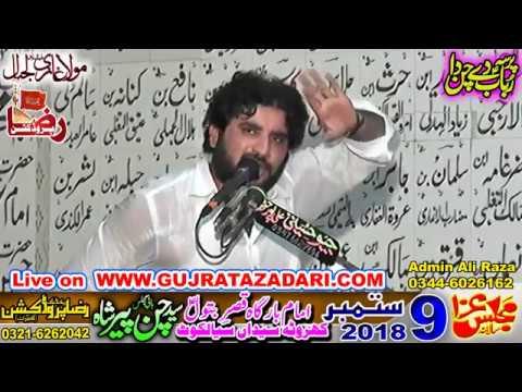Zakir Imran Haider Kazmi | 09 Sep 2018 | Kharota Syedan Sialkot | Bardamgi Touboot Jori Ameer Muslim